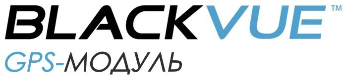 BLACKVUE GPS МОДУЛЬ В УКРАИНЕ