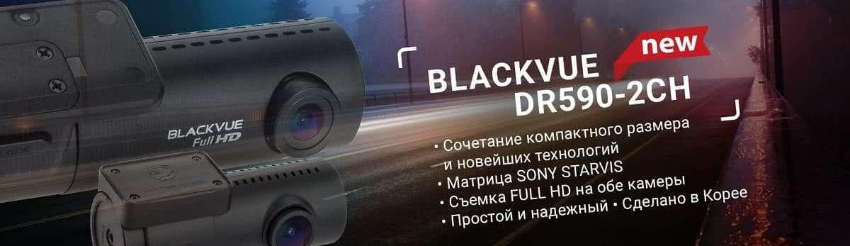 Blackvue DR590S-2CH - в Украине не blackvue.net.ua