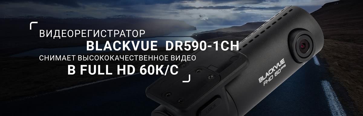 Blackvue DR590S-1CH - в Украине на blackvue.net.ua