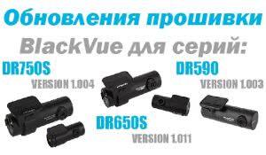 Обновления прошивки DR750S, DR650S, DR590